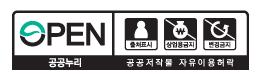 OPEN 출처표시 상업용금지 변경금지 : 공공누리 공공저작물 자유이용허락